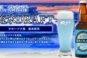 Niebieskie piwo